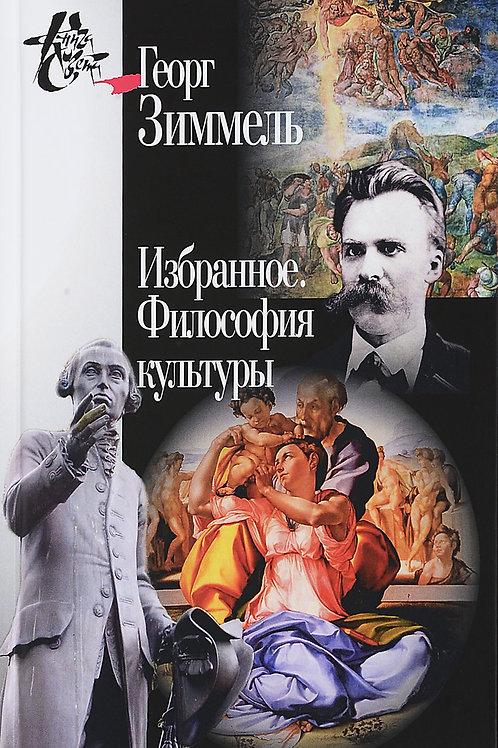 Георг Зиммель «Избранное. Философия культуры»