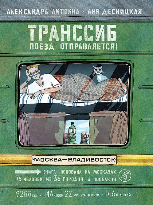 Александра Литвина, Анна Десницкая «Транссиб. Поезд отправляется!»
