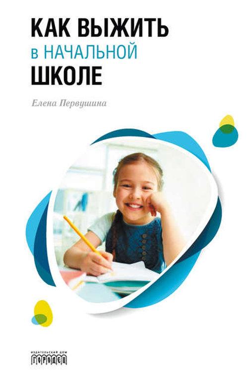 Елена Первушина «Как выжить в начальной школе»
