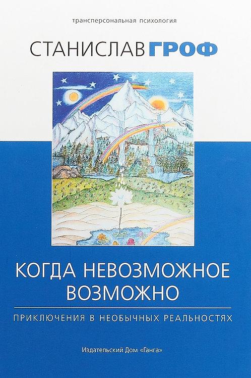 Станислав Гроф «Когда невозможное возможно: приключения в необычных реальностях»