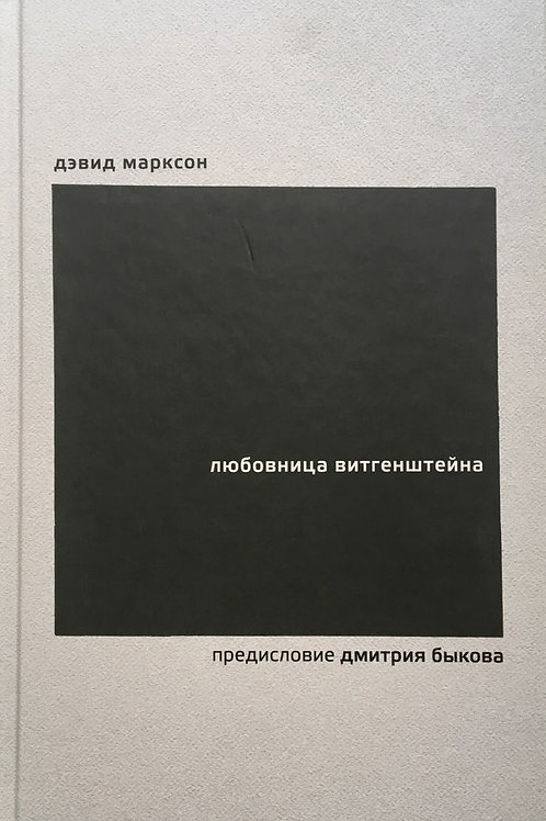 Дэвид Марксон «Любовница Витгенштейна»