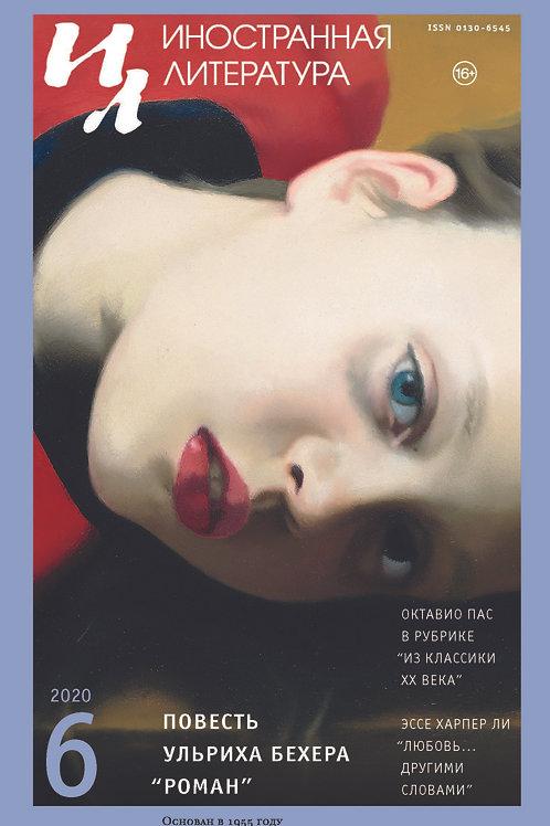 «Иностранная литература» №6, 2020