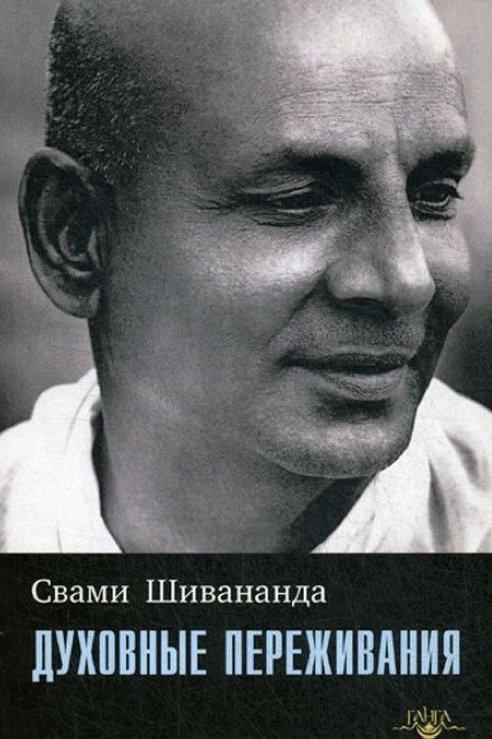 Свами Шивананда «Духовные переживания»