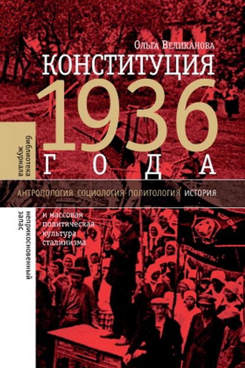 О.Великанова «Конституция 1936 года и массовая политическая культура сталинизма»