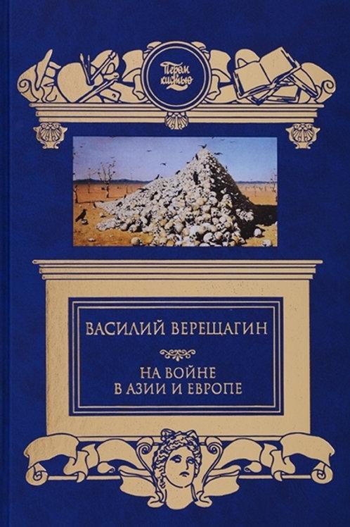 Василий Верещагин «На войне в Азии и Европе»