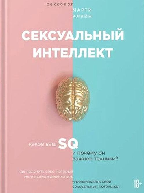 Марти Кляйн «Сексуальный интеллект»