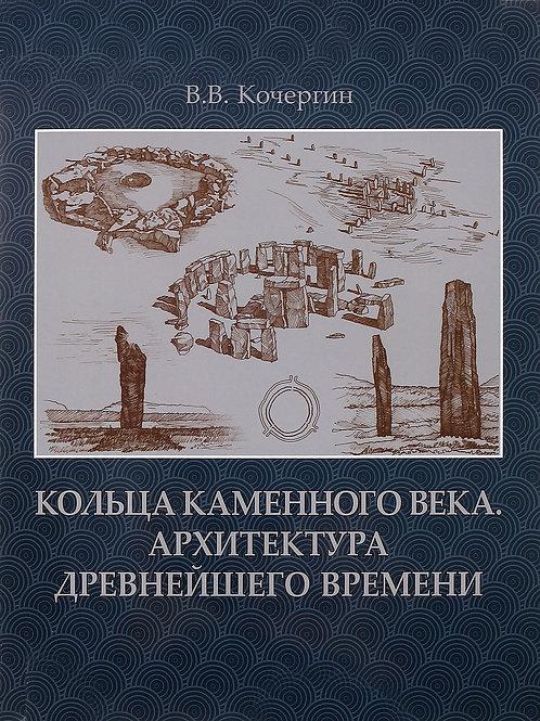 Виталий Кочергин «Кольца каменного века. Архитектура древнейшего времени»