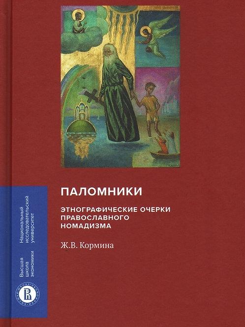 Жанна Кормина «Паломники: Этнографические очерки православного номадизма»