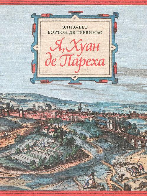 Элизабет Бортон де Тревиньо «Я, Хуан де Пареха»