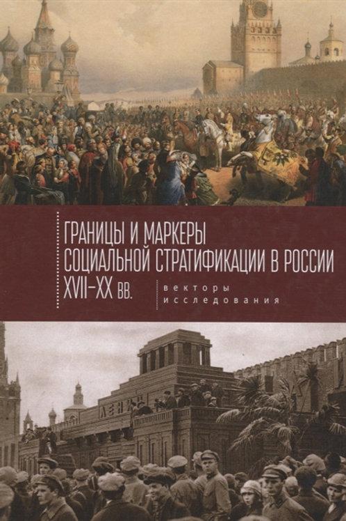 «Границы и маркеры социальной стратификации России XVII-XX вв.»