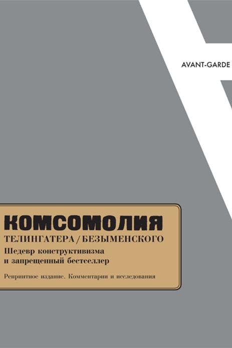 «Комсомолия» Телингатера / Безыменского