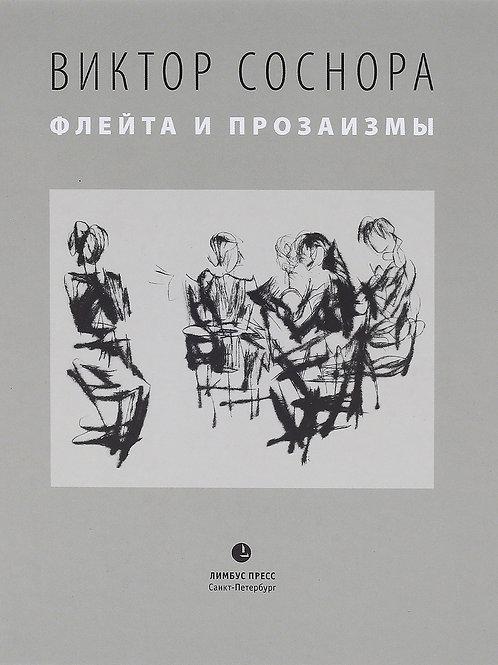 Виктор Соснора «Флейта и прозаизмы»