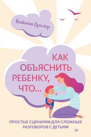 Наталия Преслер «Как объяснить ребенку, что...»