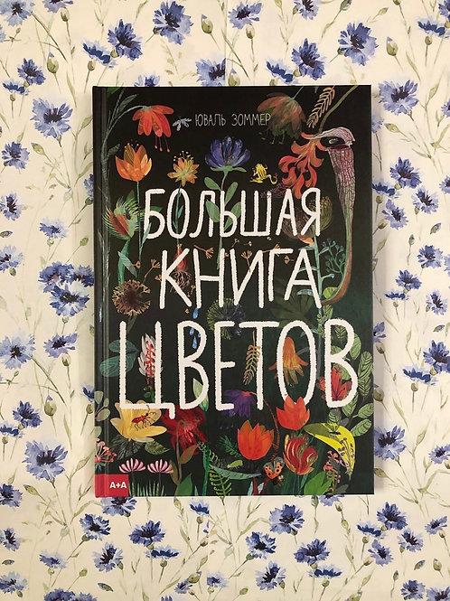 Юваль Зоммер «Большая книга цветов»