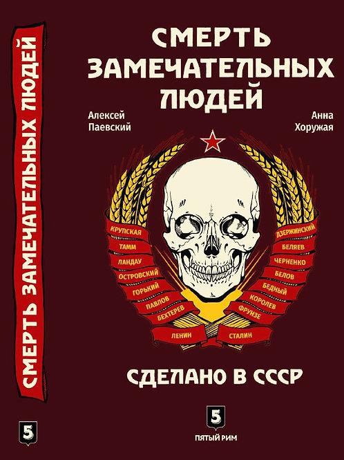 А. Паевский, А. Хоружая «Смерть замечательных людей. Сделано в СССР»