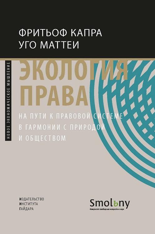 Фритьоф Капра, Уго Маттеи «Экология права»