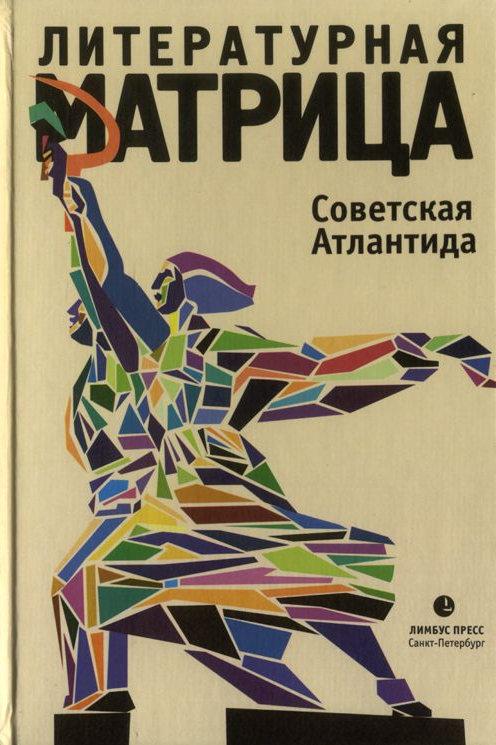 «Литературная матрица: Советская Атлантида»