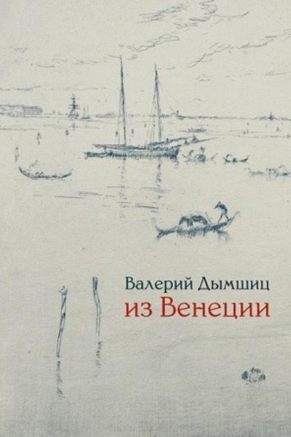 Валерий Дымшиц «Из Венеции»