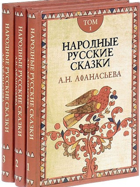 Александр Афанасьев «Народные русские сказки» (в 3 томах)