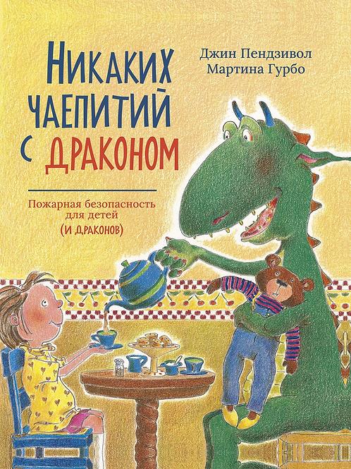 Джин Пендзивол, Мартина Гурбо «Никаких чаепитий с драконом»