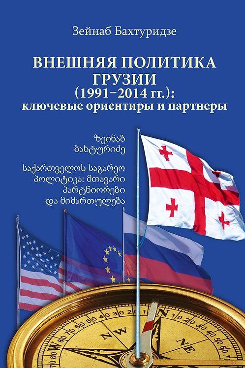 Зейнаб Бахтуридзе «Внешняя политика Грузии (1991–2014 гг.)»