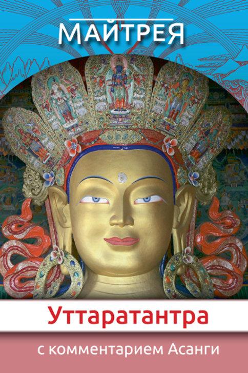 Майтрея «Уттаратантра: с комментарием Арья Асанги»