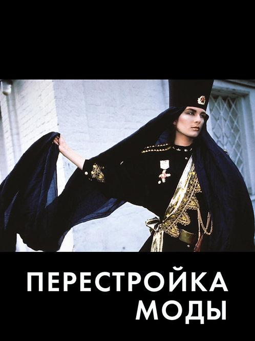 Миша Бастер «Перестройка моды»