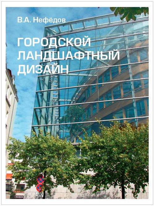 Валерий Нефёдов «Городской ландшафтный дизайн»