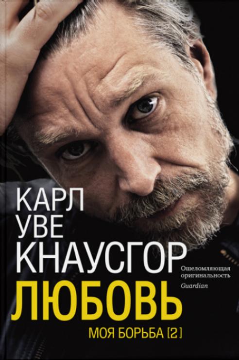 Карл Уве Кнаусгор «Моя борьба. Книга 2: Любовь»