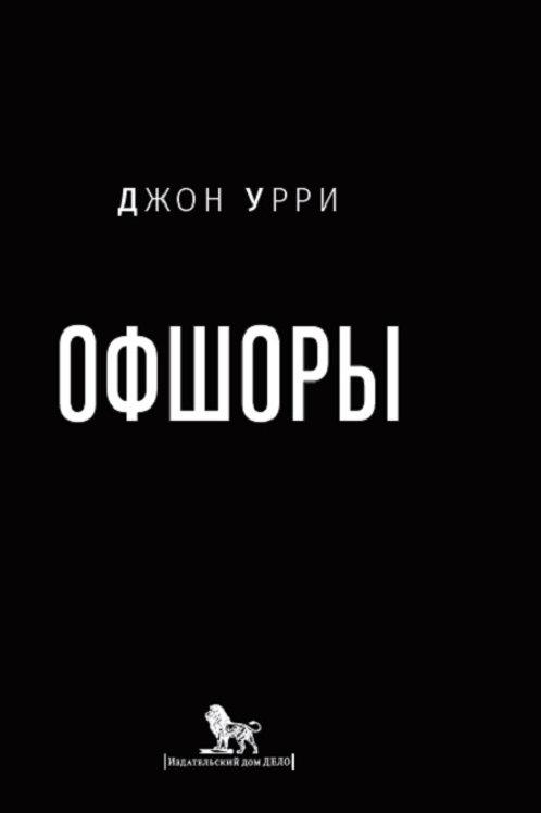 Джон Урри «Офшоры»