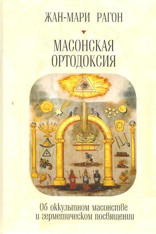 Жан-Мари Рагон «Масонская ортодоксия»