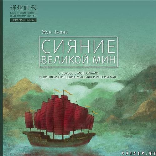 Жун Чжэнь «Сияние Великой Мин»