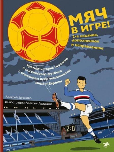 Алексей Дурново «Мяч в игре! Краткая история мирового и российского футбола»