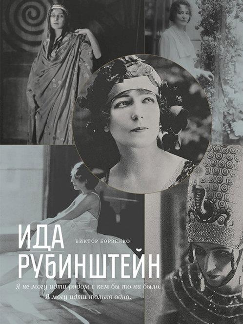 Виктор Борзенко «Ида Рубинштейн»