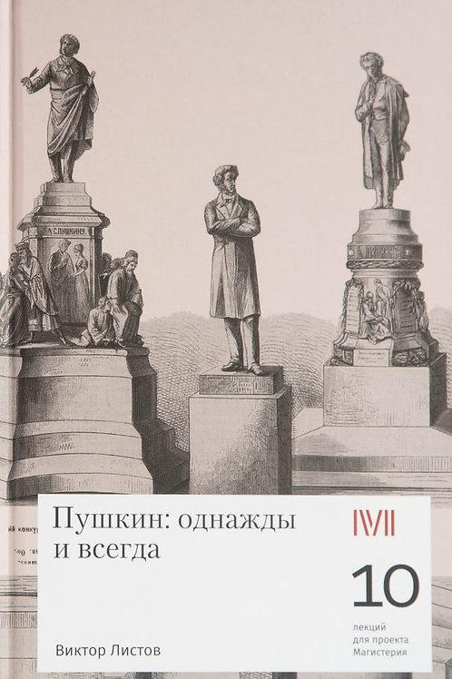 Виктор Листов «Пушкин: однажды и всегда»
