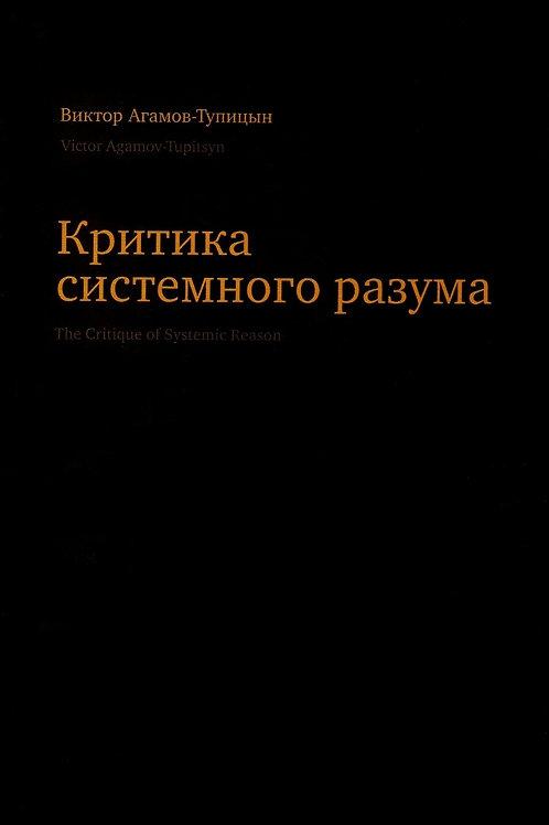 Виктор Агамов-Тупицын «Критика системного разума»