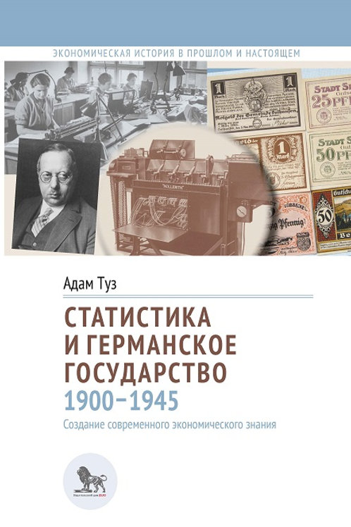 Адам Туз «Статистика и германское государство. 1900-1945»