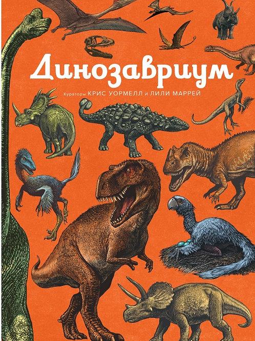 «Динозавриум»