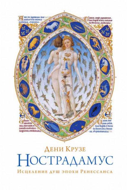 Дени Крузе «Нострадамус. Исцеление душ эпохи Ренессанса»