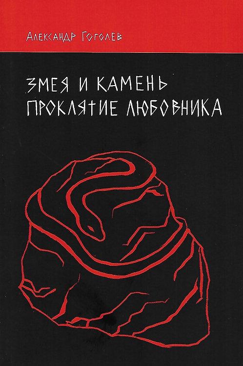 Александр Гоголев «Змея и камень. Проклятие любовника»