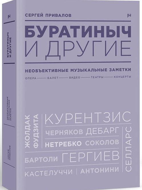 Сергей Привалов «Буратиныч и другие»
