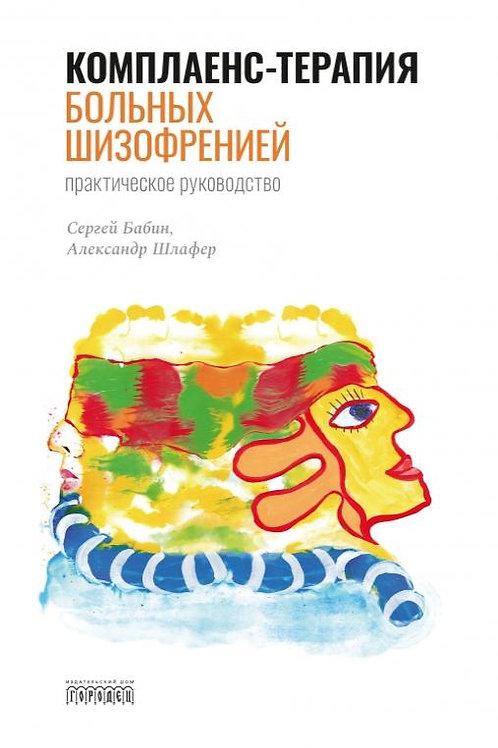 С.Бабин, А.Шлафер «Комплаенс-терапия больных шизофренией»