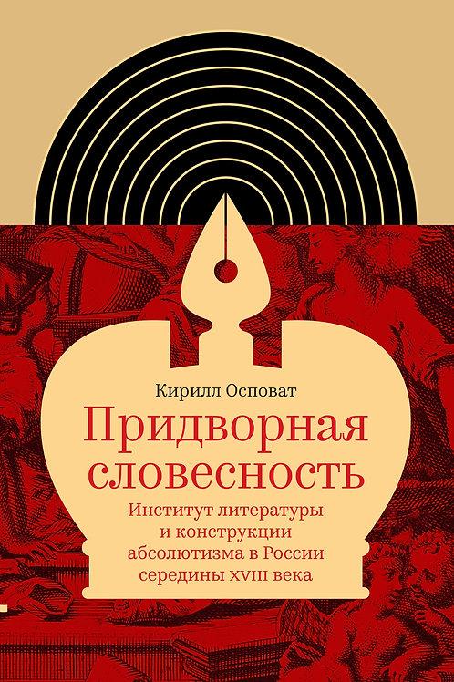 Кирилл Осповат «Придворная словесность»