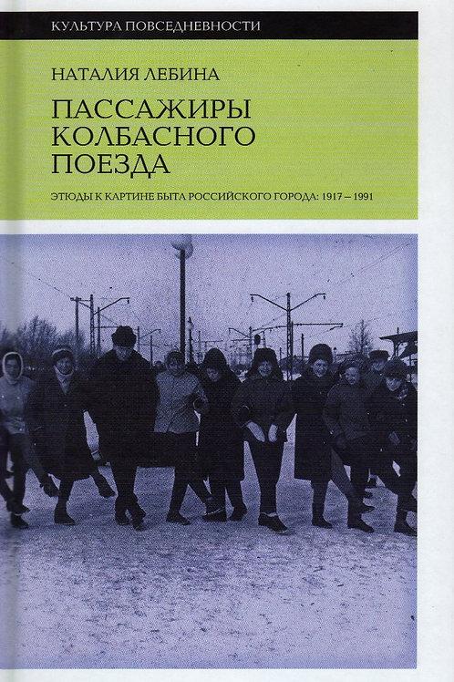 Наталия Лебина «Пассажиры колбасного поезда»