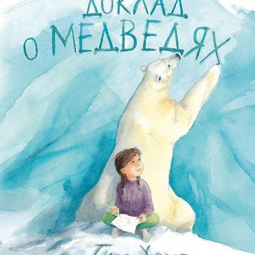 Тира Хедер «Доклад о медведях»