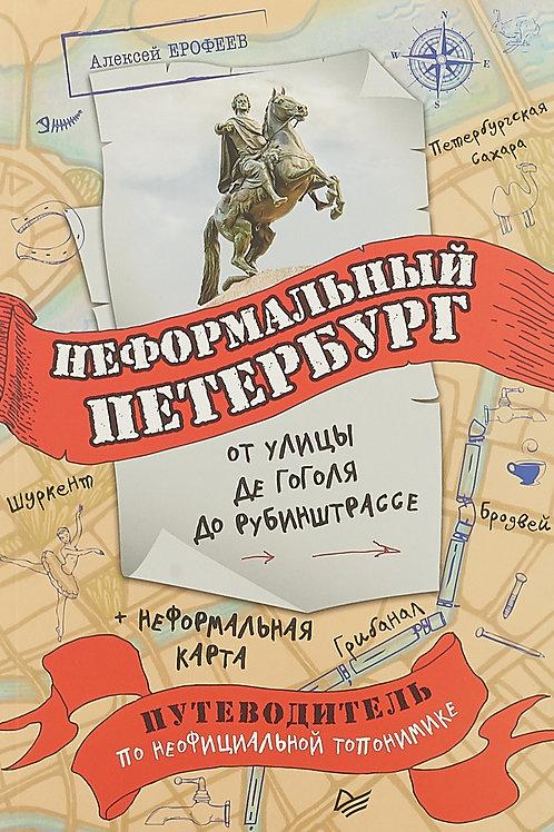 Алексей Ерофеев «Неформальный Петербург: от улицы де Гоголя до Рубинштрассе»