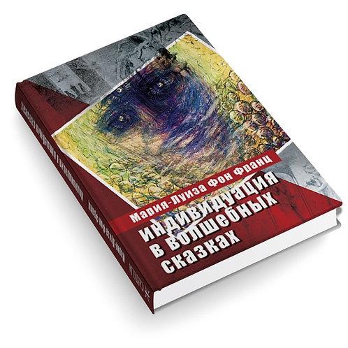 М.-Л. фон Франц «Индивидуация в волшебных сказках»