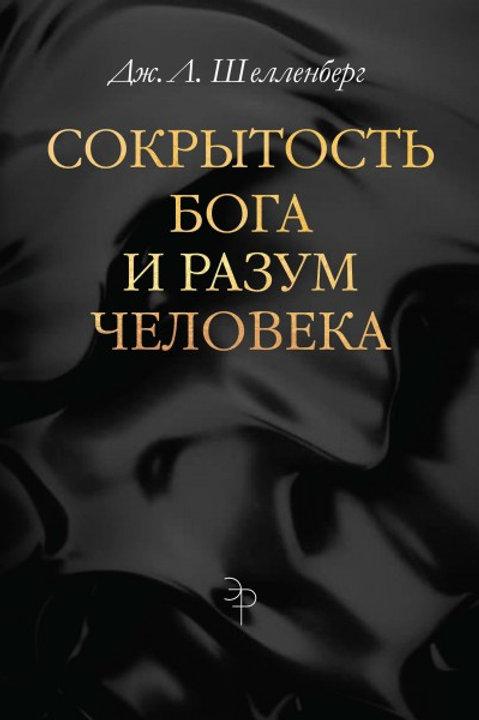 Джон Л. Шелленберг «Сокрытость Бога и разум человека»