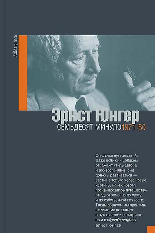 Эрнст Юнгер «Семьдесят минуло. 1971–1980»