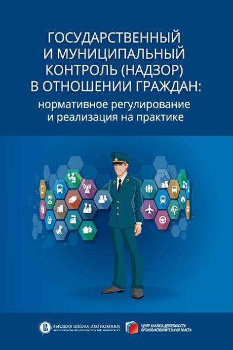 «Государственный и муниципальный контроль (надзор) в отношении граждан»